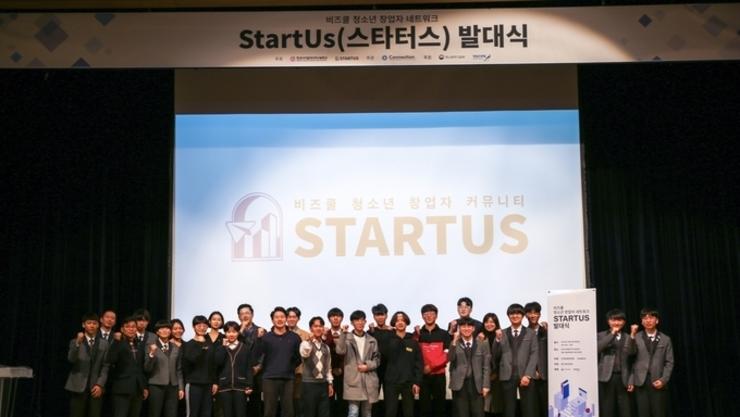 비즈쿨 청소년 창업자 네트워크, 스타터스 참여 청소년 모집